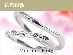 結婚指輪のデザインやブランドの解説