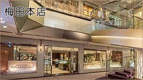 ダイヤモンド&ジュエリーWATANABE 梅田 阪急17番街店(婚約指輪&結婚指輪が数多く揃います)