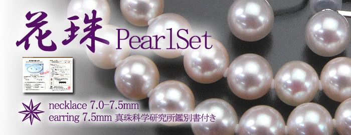 鑑別書付 花珠真珠 ネックレス & イヤリング セット あこや花珠本真珠