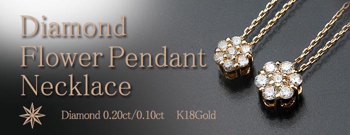 フラワーモチーフ ペンダントネックレス ダイヤモンド K18(ゴールド)