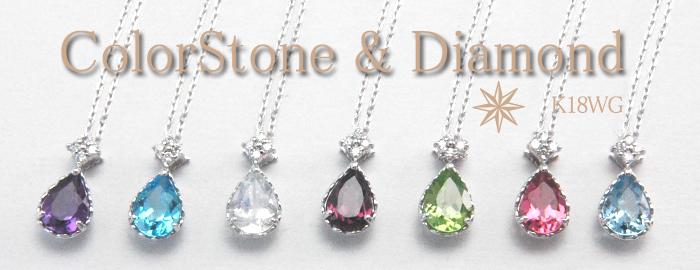 しずく ペンダントネックレス ダイヤモンド K18WG(ホワイトゴールド)誕生石