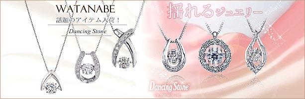 ダンシングストーン ダイヤモンド特集ページ