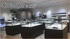 ダイヤモンド&ジュエリーWATANABE 天王寺 あべのand店