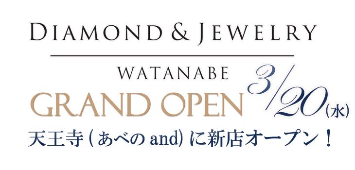 結婚指輪&婚約指輪が数多く揃う!ジュエリーwatanabe 天王寺 あべのand店 グランドオープン