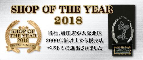信頼の店舗の証明!大阪北区の宝石店として 2018年ショップオブザイヤー獲得!